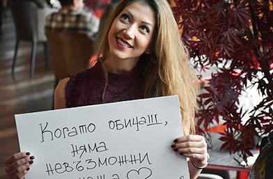 Говори ми за ЛЮБОВ: Ралица Маринова