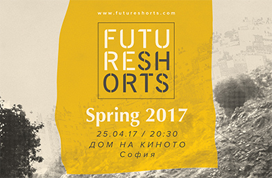 ПРОЛЕТЕН ФРИЙРЪН с новата програма за късометражни филми на Future Shorts 2017 започва