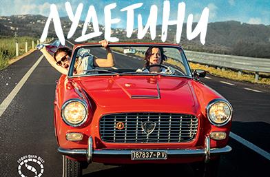"""""""Лудетини"""" на Паоло Вирдзи тръгва на екран от утре, 5 май"""