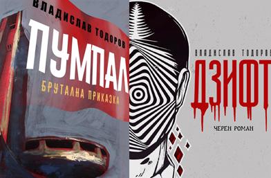 """Четиво в четвъртък: """"Пумпал"""" и """"Дзифт"""" от Владислав Тодоров"""