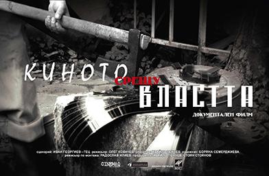 """Нов документален филм """"Киното срещу властта"""" разказва за цензурата в киното по времето на комунистическа България"""