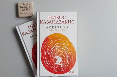 """Какво да четем: """"Аскетика"""" от Никос Казандзакис"""