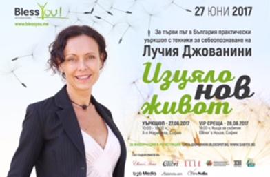 Лучия Джованини прави уъркшоп за първи път в България