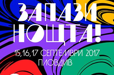 Най-дългата НОЩ на Пловдив се завръща този септември