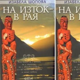 """Изабела Шопова """"На изток – в рая"""""""