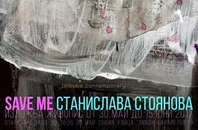 """Станислава Стоянова представя изложбата """"Save me"""""""