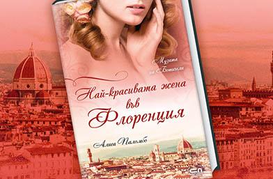 """Какво да четем: """"Най-красивата жена във Флоренция"""" от Алиса Паломбо"""