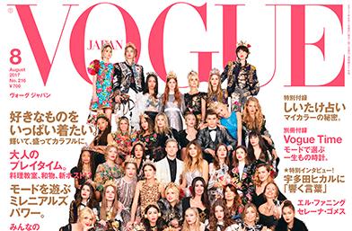 Японският Vogue постави рекорд с маса народ на корицата