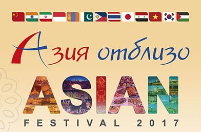 """Над 120 участници във Фестивала на азиатската култура """"Азия отблизо"""""""