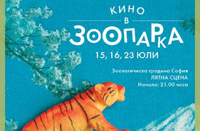 Кино в Зоопарка! През юли дивото зове!