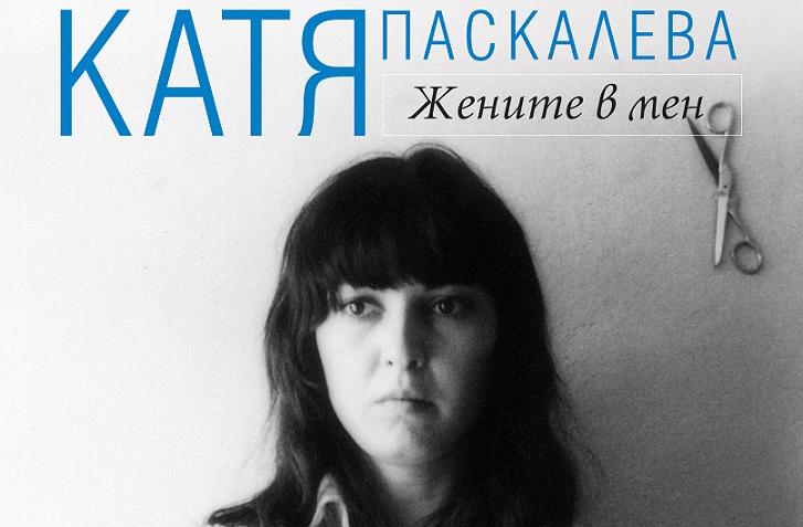 15 години без Катя Паскалева: Актрисата картина!