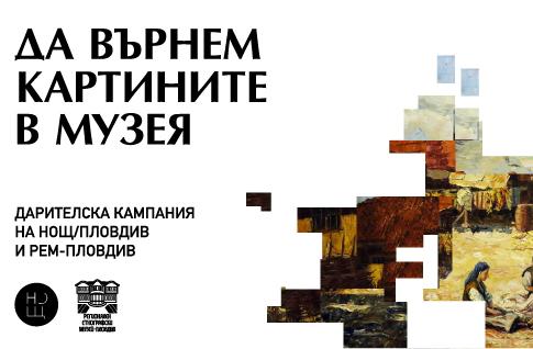 Фестивалът НОЩ Пловдив впечатлява с кампания за споделено финансиране на музей!