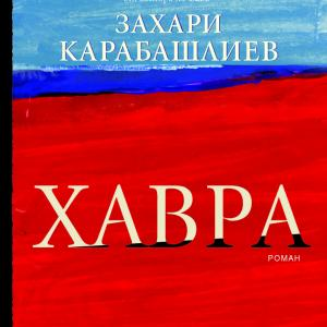 """Четиво в четвъртък: """"Хавра"""" от Захари Карабашлиев"""