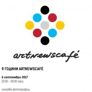 Artnewscafé чества деветата си годишнина със стрийт парти в най-специалния за Пловдив ден