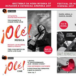 Иститут Сервантес представя: ¡Olé Festival!