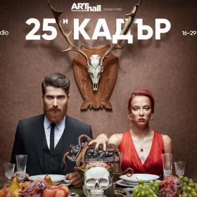 """""""25-и КАДЪР"""" във Vivacom Art Hall"""