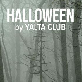 Halloween в YALTA CLUB е всичко, от което имате нужда