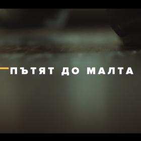"""""""ПЪТЯТ ДО МАЛТА"""""""