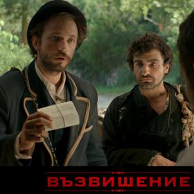 """Екипът на """"Възвишение"""" тръгва из България"""