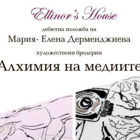 Новите АРТ лица: Мария-Елена Дерменджиева part 2