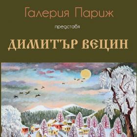 """ГАЛЕРИЯ ПАРИЖ - """"ПЪТЯТ ДО СТАРОТО СЕЛО"""""""