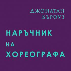 """""""Наръчник на хореографа"""" излиза за първи път на български език"""