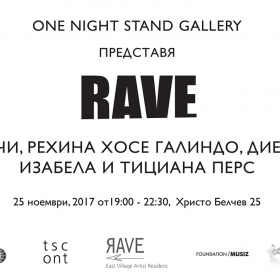 Галерия ONE NIGHT STAND представя RAVE