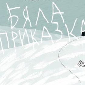 """""""Бяла приказка"""" на Валери Петров с юбилейно издание!"""