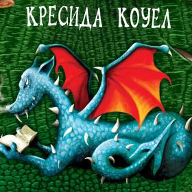 """""""Как се справя героят със смъртноопасните дракони"""""""