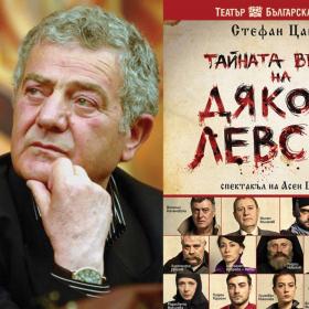 ТБА отдава почит на Васил Левски с турне в страната