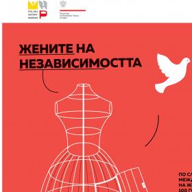 """""""Жените на независимостта"""" – финисаж на изложбата,  подготвена от Музея за история на Полша"""