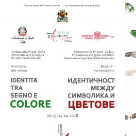 Идентичност между символика и цветове