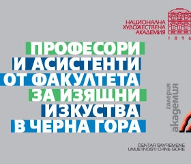 ПРОФЕСОРИ И АСИСТЕНТИ ОТ ФАКУЛТЕТА ЗА ИЗЯЩНИ ИЗКУСТВА В ЧЕРНА ГОРА 18 април – 7 май  2018