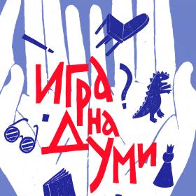 Започва първото издание на Софийския международен литературен фестивал за деца и младежи