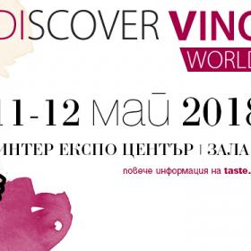 Изследвайте планетата на виното с DISCOVER.VINO WORLD 2018