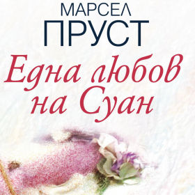 """""""Една любов на Суан"""" от Марсел Пруст с нов превод"""