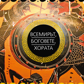 """""""Старогръцки митове. Всемирът, боговете, хората"""" от Жан-Пиер Вернан"""