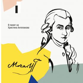 Marionetten и Моцартовата
