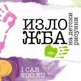 И АЗ МОГА с благотворителна изложба на детски рисунки