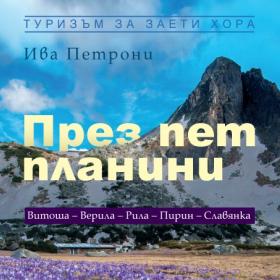 През 5 планини - пътеводител на галактическия планинар в България