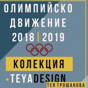 Олимпийско движение, един наистина моден проект на Тея Трошанова
