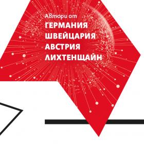 """Немскоезичната литература – основна тема на шестия """"Софийски международен литературен фестивал"""""""