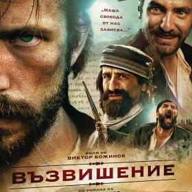 Точно година след премиерата ВЪЗВИШЕНИЕ излиза на Blu-ray с издание за колекционери