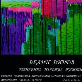 Един младеж на 80! Юбилейна изложба на художника Велин Динев