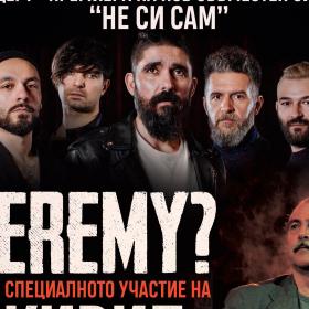 JEREMY? с песен на български