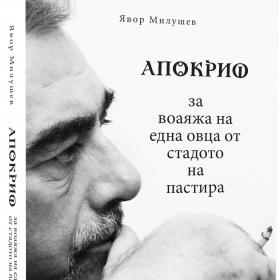 Явор Милушев влезе в 2019-та година с автобиографична книга