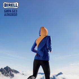 Предизвикай се с НАДЪХВАЩИТЕ награди на Birell
