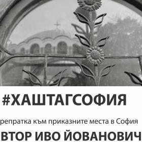 #хаштагсофия през обектива на Иво Йованович