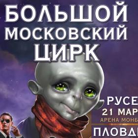 """""""Большой Московский Цирк"""" се приземява в България"""