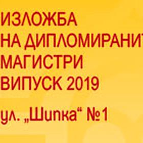 """Дипломираните магистри от НХА с изложба в Галерия """"Академия"""""""